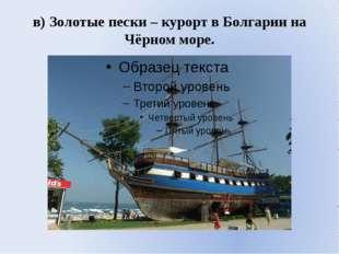 в) Золотые пески – курорт в Болгарии на Чёрном море.