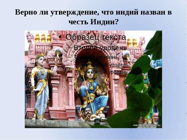 Верно ли утверждение, что индий назван в честь Индии?