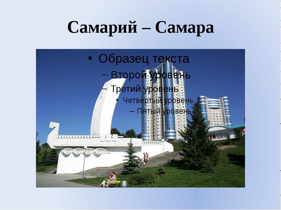 Самарий – Самара