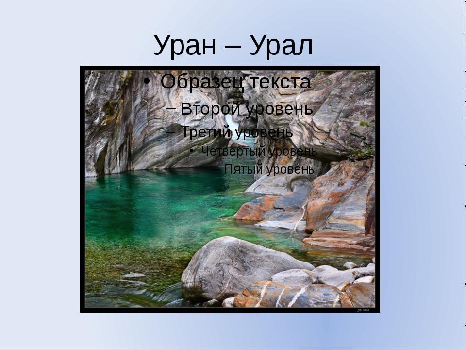 Уран – Урал
