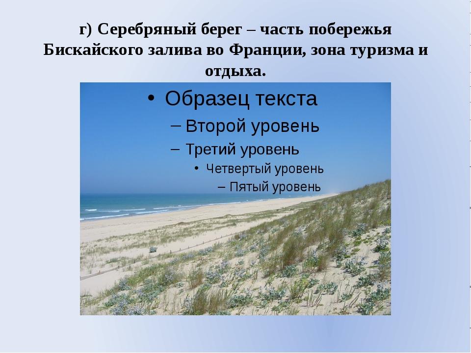 г) Серебряный берег – часть побережья Бискайского залива во Франции, зона тур...