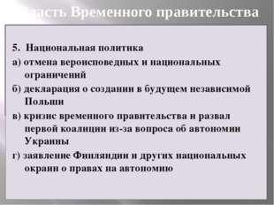 IV. Позиции меньшевиков, эсеров и большевиков по вопросу об отношении к Време