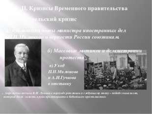 2. Июньский кризис а) принятие I-м съездом Советов (под влиянием меньшевиков