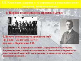 3. Попытка Л.Г.Корнилова установления с помощью правительственных войск военн