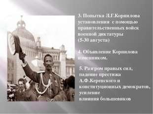 6. Создание нового правительства (30 августа 1917 г.) – Директории в составе
