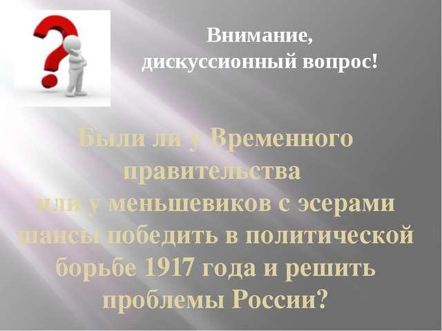 «политическая борьба весной-летом 1917г.» Автор: студентка 11 группы Ляпина Т...