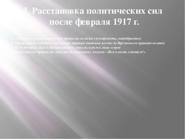 1. Апрельский кризис II. Кризисы Временного правительства а) публикация ноты...