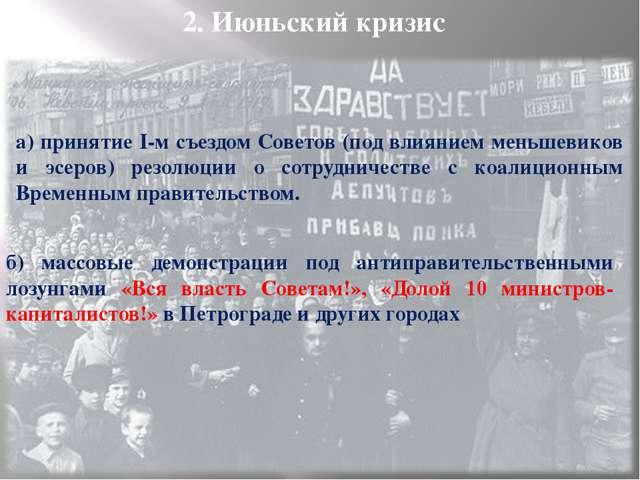 3. Июльский кризис а) Провал наступления на фронте б) Вооруженные демонстраци...