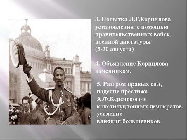 6. Создание нового правительства (30 августа 1917 г.) – Директории в составе...