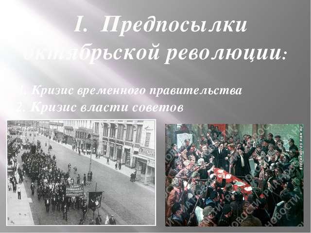 Подготовка вооруженного восстания Создание вооружено- революционного комитет...