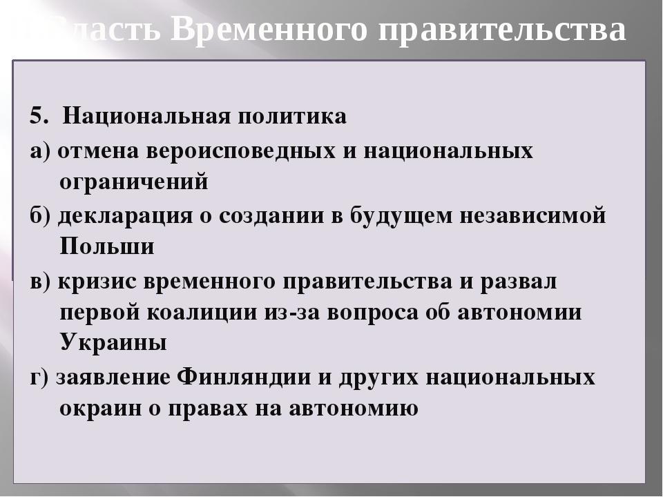 IV. Позиции меньшевиков, эсеров и большевиков по вопросу об отношении к Време...