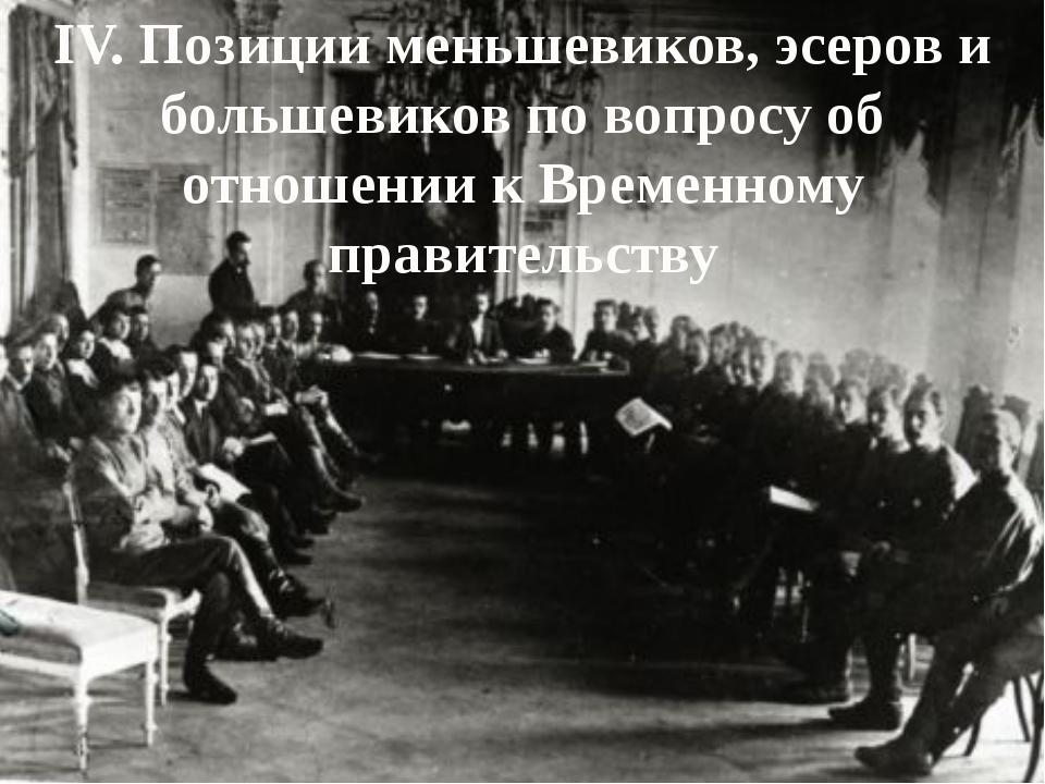 Внимание, дискуссионный вопрос! Были ли у Временного правительства или у мен...