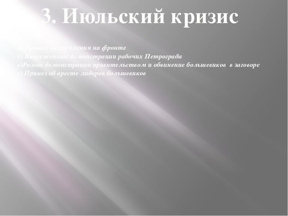 1. Первое коалиционное правительство: III. Коалиция кадетов с «умеренными соц...