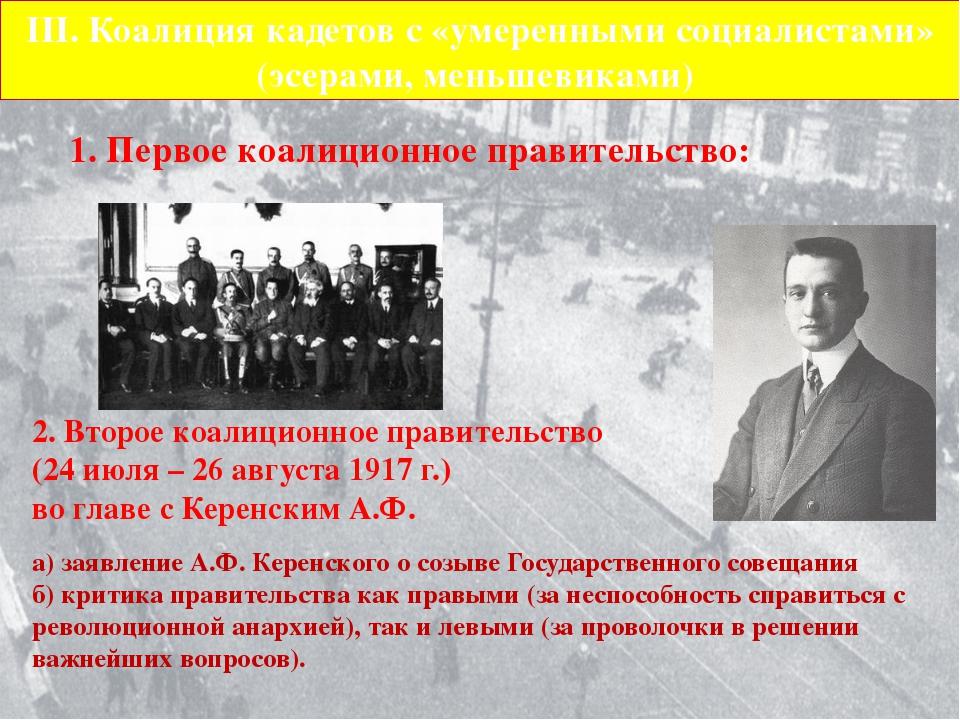 3. Попытка Л.Г.Корнилова установления с помощью правительственных войск военн...