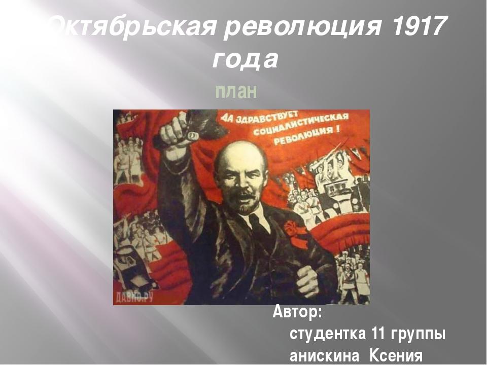 1. Кризис временного правительства I. Предпосылки октябрьской революции: 2....
