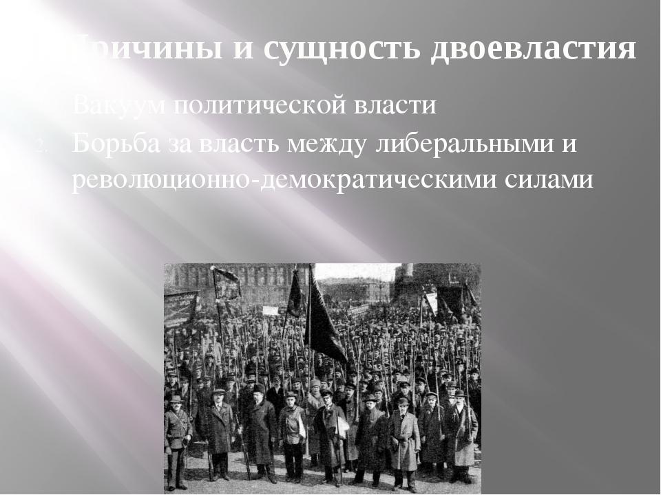 II.Власть Временного правительства 1. Демократизация а) провозглашение полити...