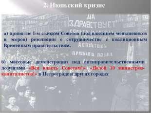 3. Июльский кризис а) Провал наступления на фронте б) Вооруженные демонстраци
