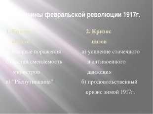 I.Причины февральской революции 1917г. 1. Кризис 2. Кризис верхов низов а) во