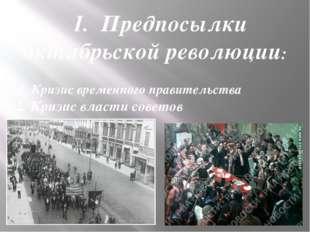Подготовка вооруженного восстания Создание вооружено- революционного комитет