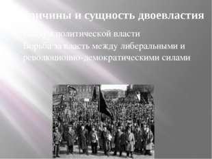 II.Власть Временного правительства 1. Демократизация а) провозглашение полити