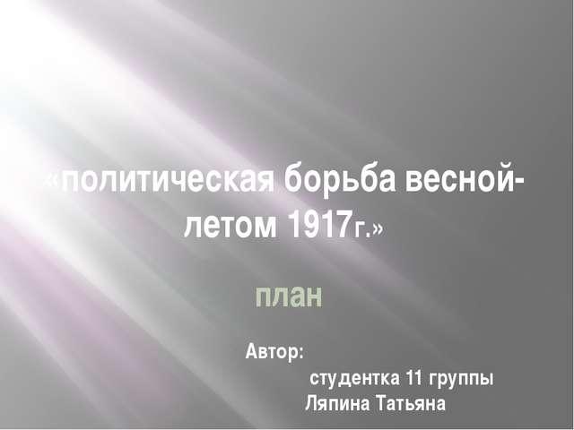 I. Расстановка политических сил после февраля 1917 г. 1. Потеря политического...
