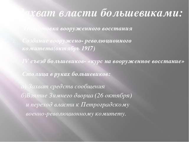 2 съезд рабочих и солдатских депутатов Новое правительство России - совет нар...