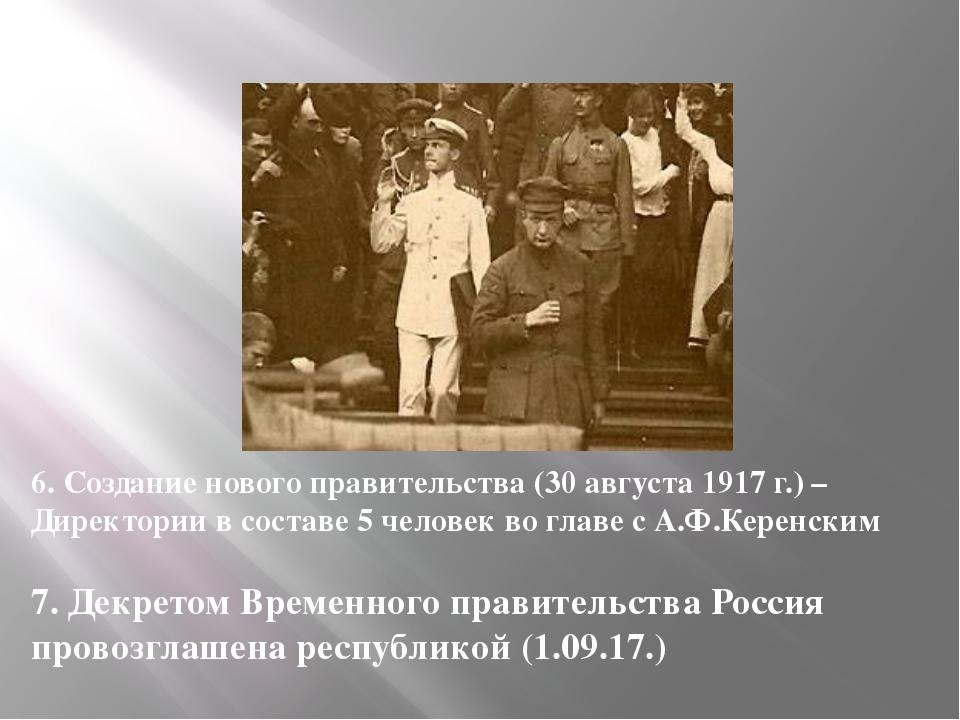 IV. Изменение расстановки сил на политической арене к осени 1917 г. Потеря по...
