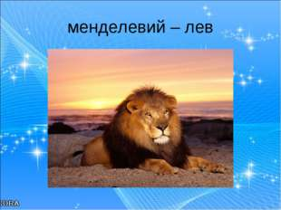 менделевий – лев
