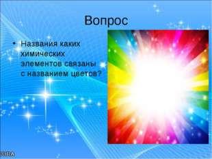 Вопрос Названия каких химических элементов связаны с названием цветов?