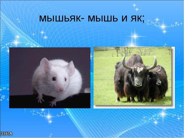 мышьяк- мышь и як;