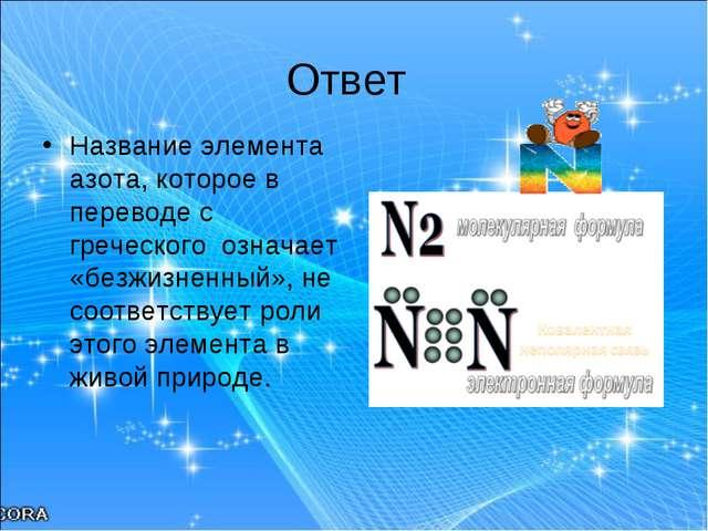 Ответ Название элемента азота, которое в переводе с греческого означает «безж...