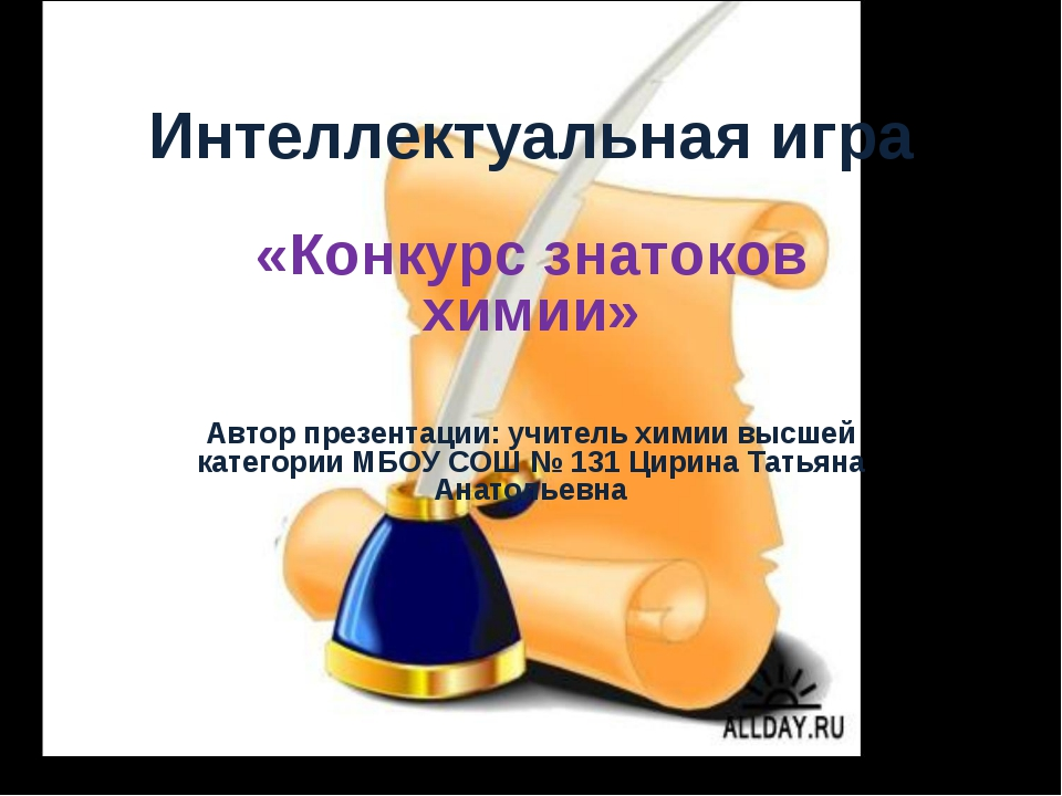 Интеллектуальная игра «Конкурс знатоков химии» Автор презентации: учитель хим...
