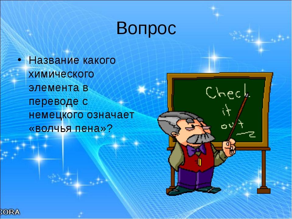 Вопрос Название какого химического элемента в переводе с немецкого означает «...