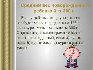 Средний вес новорожденного ребенка 3 кг 300 г. Если у ребенка отец курит, то