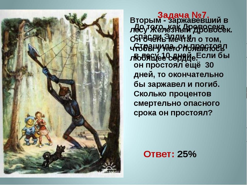 Вторым - заржавевший в лесу Железный Дровосек. Он очень мечтал о том, чтобы у...