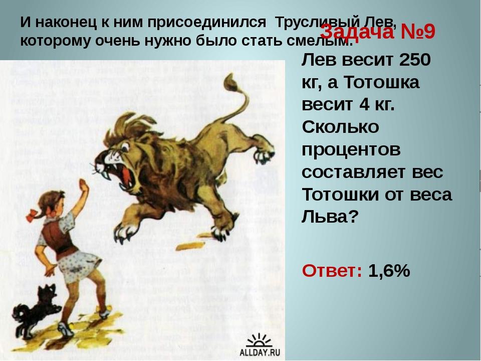 И наконец к ним присоединился Трусливый Лев, которому очень нужно было стать...