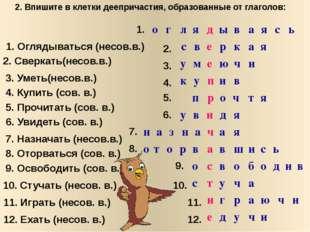 2. Впишите в клетки деепричастия, образованные от глаголов: 1. Оглядываться (