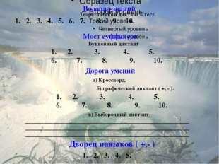 Водопад знаний Теоретический диктант – тест. 1.2.3.4.5.6.7. 8. 9. 10. М