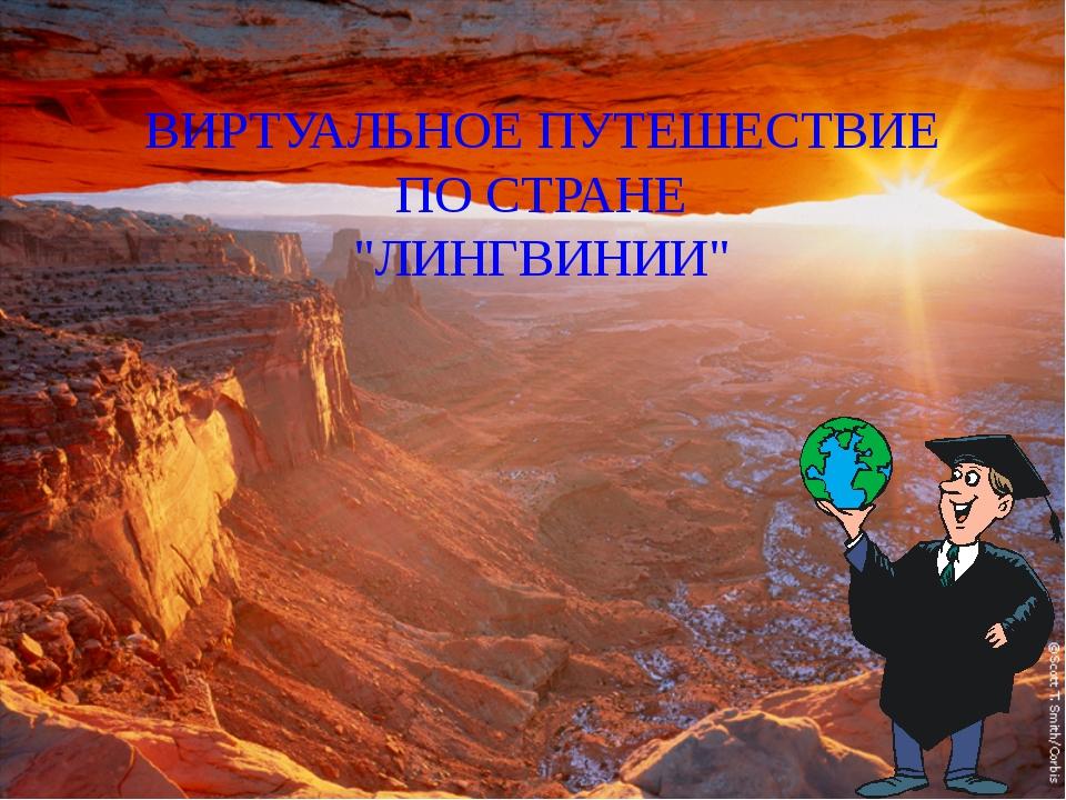 """ВИРТУАЛЬНОЕ ПУТЕШЕСТВИЕ ПО СТРАНЕ """"ЛИНГВИНИИ"""""""