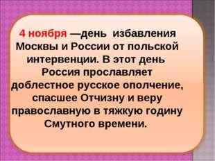 4 ноября —день избавления Москвы и России от польской интервенции. В этот де