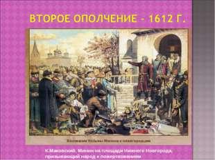 К.Маковский. Минин на площади Нижнего Новгорода, призывающий народ к пожертво