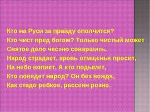 Кто на Руси за правду ополчится? Кто чист пред богом? Только чистый может Св