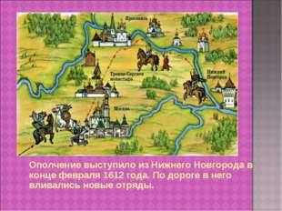 Ополчение выступило из Нижнего Новгорода в конце февраля 1612 года. По дороге