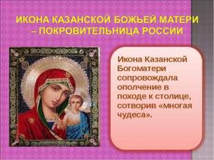 Икона Казанской Богоматери сопровождала ополчение в походе к столице, сотвори