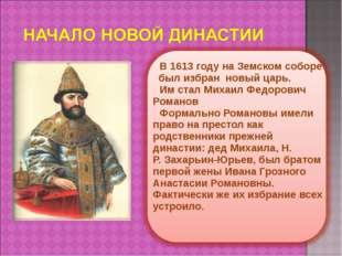 В 1613 году на Земском соборе был избран новый царь. Им стал Михаил Федорович