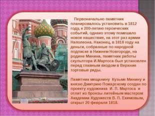 Первоначально памятник планировалось установить в 1812 году, к 200-летию гер