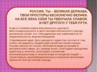 В дате 4 ноября важна жертвенность русского многонационального и многоконфесс