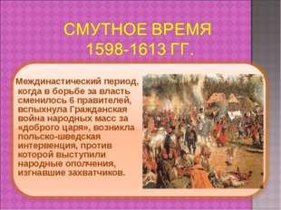 Междинастический период, когда в борьбе за власть сменилось 6 правителей, вс