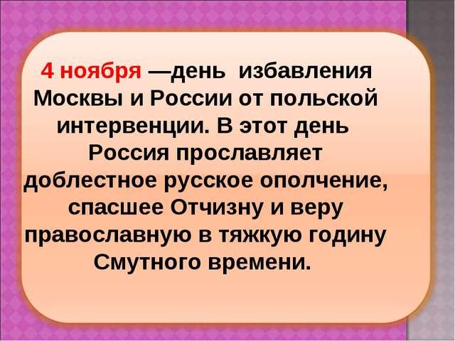 4 ноября —день избавления Москвы и России от польской интервенции. В этот де...