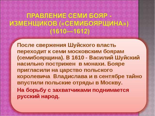 После свержения Шуйского власть переходит к семи московским боярам (семибоярщ...